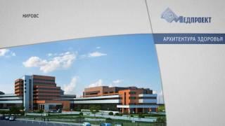 Презентация Кировской областной клинической больницы(, 2011-12-14T15:37:45.000Z)