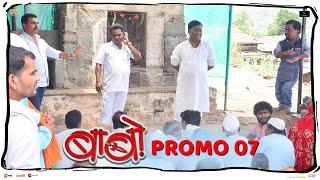 Babo Promo 07 31 May