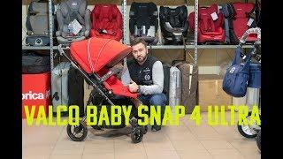подробный обзор Valco Baby Snap 4 Ultra