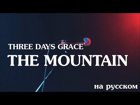 Three Days Grace - The Mountain - на русском BraveCovers
