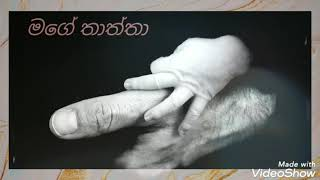 Ara heen hadata | thththa songs | Sinhala new songs