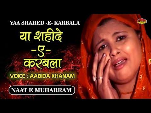 Ya Shahid e Karbala | Abida Khanam Naat | Karbala New Video | Muharram 2017
