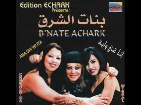 Bnat acharque - koulchi Yrouh (Cha3bi maroc music)