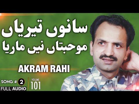 Gallan Kardey Ney Mor Vi Khalo Kay - Akram Rahi