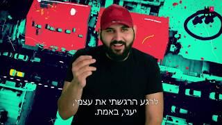 ג׳הבי בהופעת בכורה עם ״בלעדייך״ - ביטים