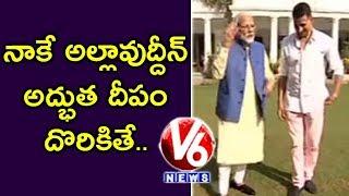 If I Get Aladdin Ka Chirag Asks Educationalist To Stop Story Of Aladdin |PM Modi To Akshay Kumar |V6