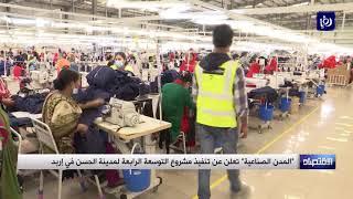 """""""المدن الصناعية"""" تعلن عن تنفيذ مشروع التوسعة الرابعة لمدينة الحسن في إربد (23-4-2019)"""
