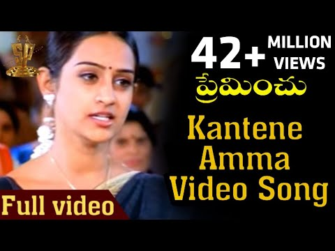 Kantene Amma Video Song | Premichu Telugu Movie Songs | Laya | Sai Kiran | Suresh Productions