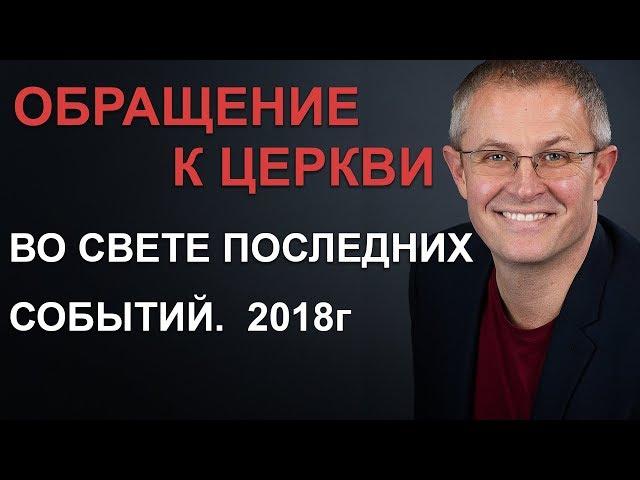 Обращение к церкви во свете последних событий. Александр Шевченко