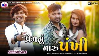 Suresh Zala - Prem Nu Maru Pankhi - Full HD Video Song 2021 - Gujarati Song - Kuldevi Group