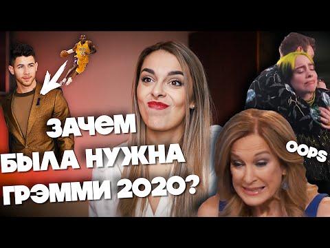 ГРЭММИ 2020: на Академию ПОДАЛИ В СУД. Билли Айлиш РАССТРОЕНА, а танцоры Lil Nas X смешно лажают.