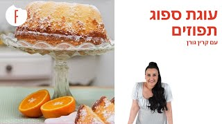מתכונים ברשת - סודות מתוקתקים עם קרין גורן - עוגת ספוג תפוזים