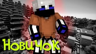 Minecraft Colony Wars : Я новичок #36