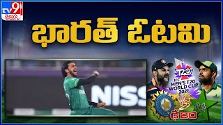 India vs Pakistan, T20 World Cup :  PAK won by 10 wickets - TV9