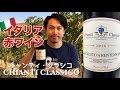 【イタリア トスカーナ 赤ワイン】上品で大好きなキャンティ クラッシコご紹介! ゆ…