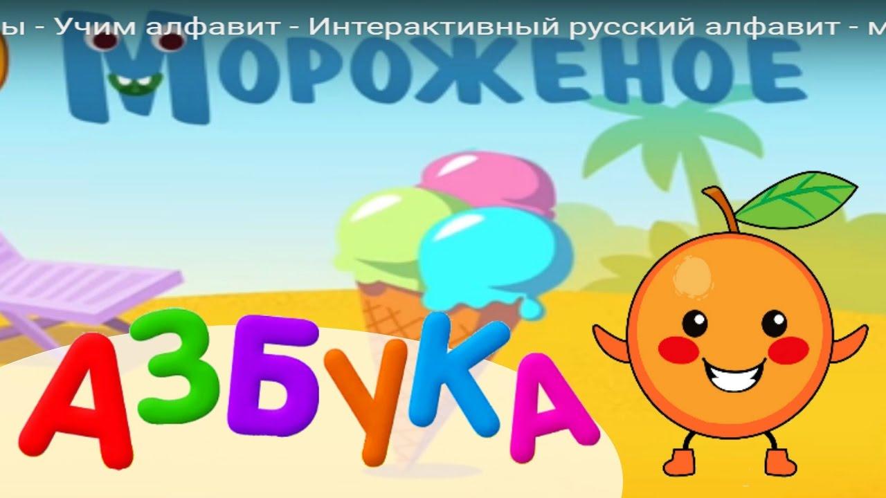 Азбука для детей. Интерактивный алфавит. Учим буквы ...