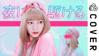 Download YOASOBI - 夜に駆ける (Yoru ni Kakeru)┃Cover by Raon Lee