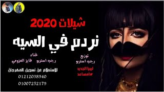 مهرجان | نردم في السيه | ليبيا آلجديد | فايز العزومي | رجب استريو | مهرجانات بدويه جديده2020