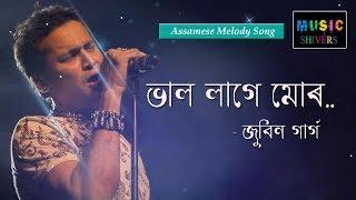 Bhal Lage Mur - Zubeen Garg & Navanita | Assamese Melody Song | Hengool Theatre | Music Shivers