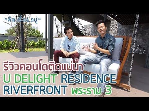 คิด.เรื่อง.อยู่ Ep.72 - U Delight Residence Riverfront พระราม 3