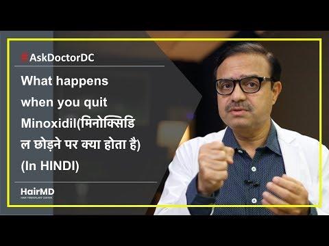 what-happens-when-you-quit-minoxidil(मिनोक्सिडिल-छोड़ने-पर-क्या-होता-है)- -hairmd,-pune- -(in-hindi)