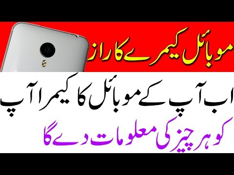 How To Search Anything Using Mobile Camera | Latest Secret Of Mobile Camera 2018