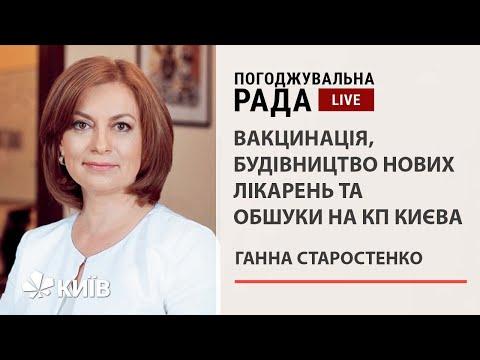 Вакцинація, будівництво нових лікарень, та обшуки на КП Києва #ПогоджувальнаРада