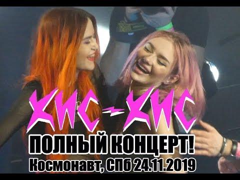 Кис-Кис - Полный Концерт в СПб 24.11.2019