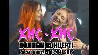 Кис-Кис - Полный Концерт в СПб 24.11.2019 cмотреть видео онлайн бесплатно в высоком качестве - HDVIDEO