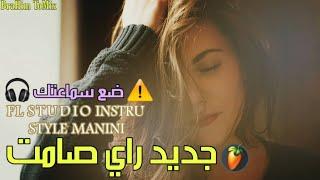 راي عراسي بروالي شطيح هبال هزي راسك -  Hazi rask ana 3ayni fi 3aynk Jadid Berwali intru remix