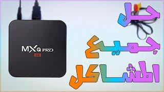 حل جميع مشاكل الجهاز في فيديو واحد | MXQ Pro 4K Android TV BOX