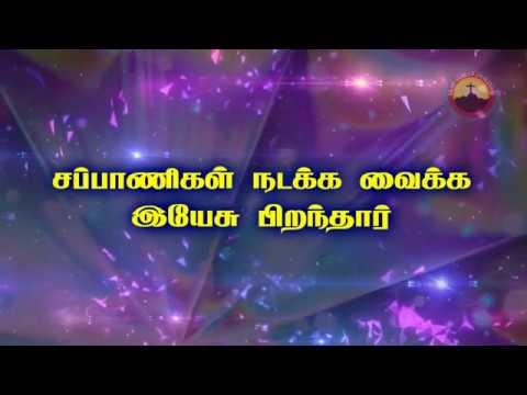 Tamil Christian Lyrics Song - Yesu pirinthar