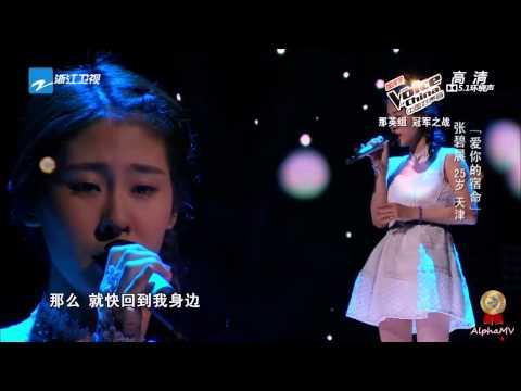 张碧晨 - 爱你的宿命 (中国好声音第三季, 优化版)