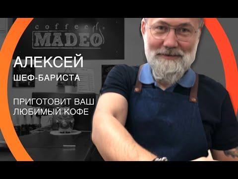Магазин MADEO в ТЦ Пять Планет (Дмитровское шоссе, с4)