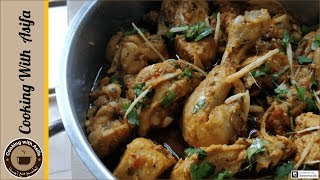 Tasty Chicken Ginger Handi Recipe-
