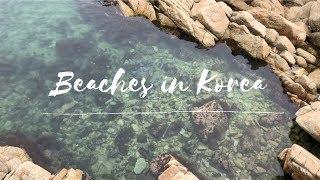 Vlog: Beaches on the east coast of Korea! Yangyang 양양 바다