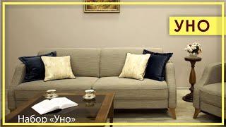 Набор мягкой мебели «Уно» обзор. Мягкая мебель от Пинскдрев в Москве