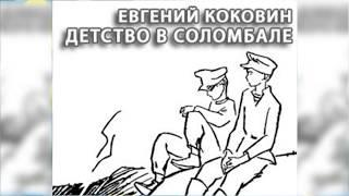 Детство в Соломбале, Евгений Коковин радиоспектакль слушать онлайн