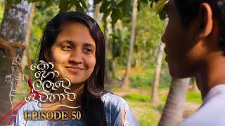 Kohollawe Dewathavi | Episode 50 - (2021-04-27) | ITN Thumbnail
