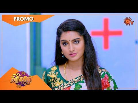 Thirumagal - Promo | 18 Sep 2021 | Sun TV Serial | Tamil Serial