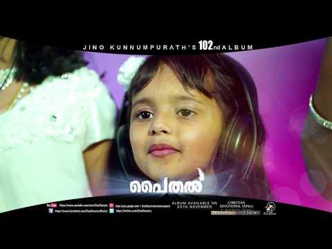 ഈ മാലാഖ കുഞ്ഞുങ്ങളുടെ പാട്ടൊന്ന് കേട്ട് നോക്കൂ | New Christian Whatsapp Status Video 2018