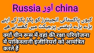 Why China Russia invited pakistani engineers in there defence project