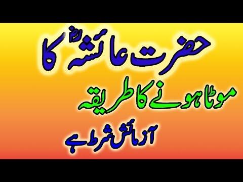 hazrat-ayesha,-aisha-ka-mota-hone-ka-tarika-|-wazan-barhany-ke-ka-tarika