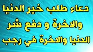دعاء كل يوم من رجب ~ دعاء يا من ارجوه لكل خير بصوت اكثر من ايراني ~ ادعية رجب  ~ شهر رجب الاصب