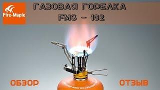 Обзор газовой горелки Fire-maple FMS-102