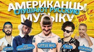 Американцы Слушают Русскую Музыку #65 LITTLE BIG, КРИД, MIYAGI, ЛСП, FEDUK, L