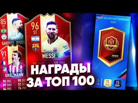 НАГРАДЫ ЗА ТОП-100 WL В FIFA19