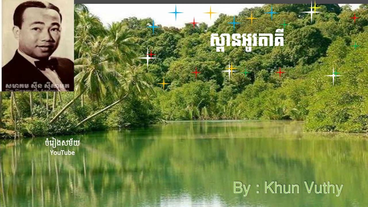 បទចំរៀងខែ្មរ៖  ស្ពានអូរតាគី- khmer song Spean Outaky sinsisamuth entertainment songs
