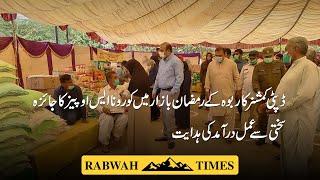 Deputy Commissioner inspects Corona SOPs in Rabwah's Ramadan Bazar