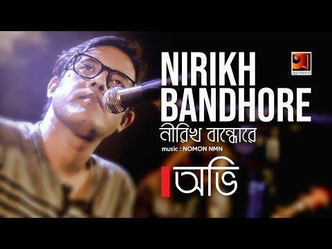 Nirikh Bandore | by Ovi | Music Nomon | Official Music Video 2018  | ☢☢ EXCLUSIVE ☢☢